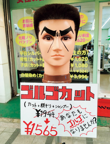 あなたもゴルゴに!?お世話になりたくない理髪店のカットメニュー