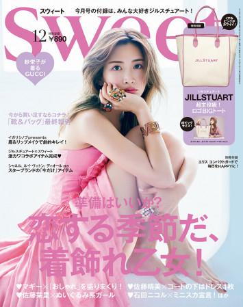 『sweet』12月号 発売中だよー! by 編集長 渡辺