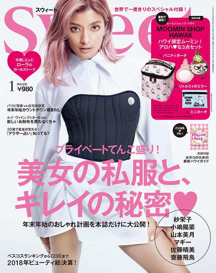 【今日は『sweet』1月号の発売日】やっぱり「カワイイ」は正義!編集長 渡辺より