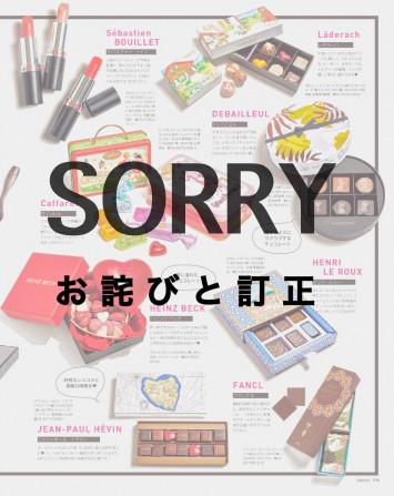 sweet2月号 お詫びと訂正のお知らせです。