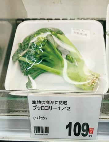 """[読者からのタレコミ]難易度・中?スーパーで""""リアル間違い探し"""""""