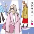 おしゃれなコートの中は…これが30代女子のリアル!? [常滑川マリカの日常]