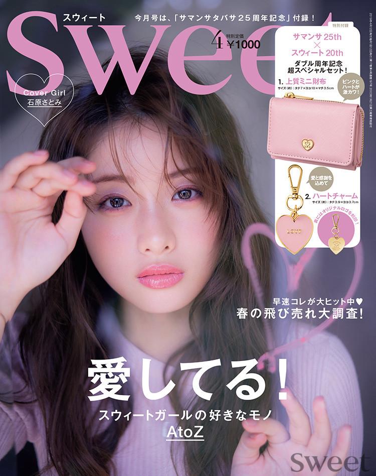 【『sweet』4月号、発売中!】編集長 渡辺より