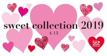 【いよいよ今週末】20周年大感謝祭のsweet collectionが4月13日(土)に開催♡
