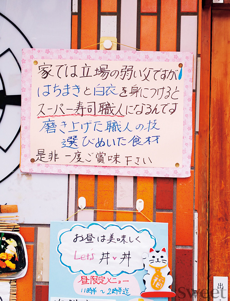 """父はスーパー寿司職人⁉︎街で見つけた""""クスッ""""とくるお店のお知らせ3選"""