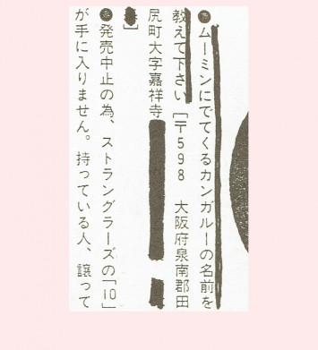 ムーミン谷のアレの正体は○○!?ツッコミどころ満載ネタ集