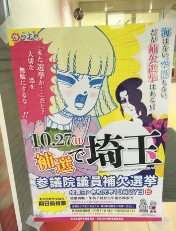 『翔んで埼玉』を超えた!? 笑えるパロディネタ画像