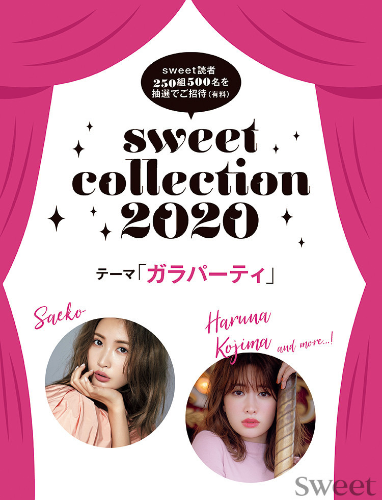 【sweet collection 2020】sweet 読者 250組500名を抽選でご招待(有料)