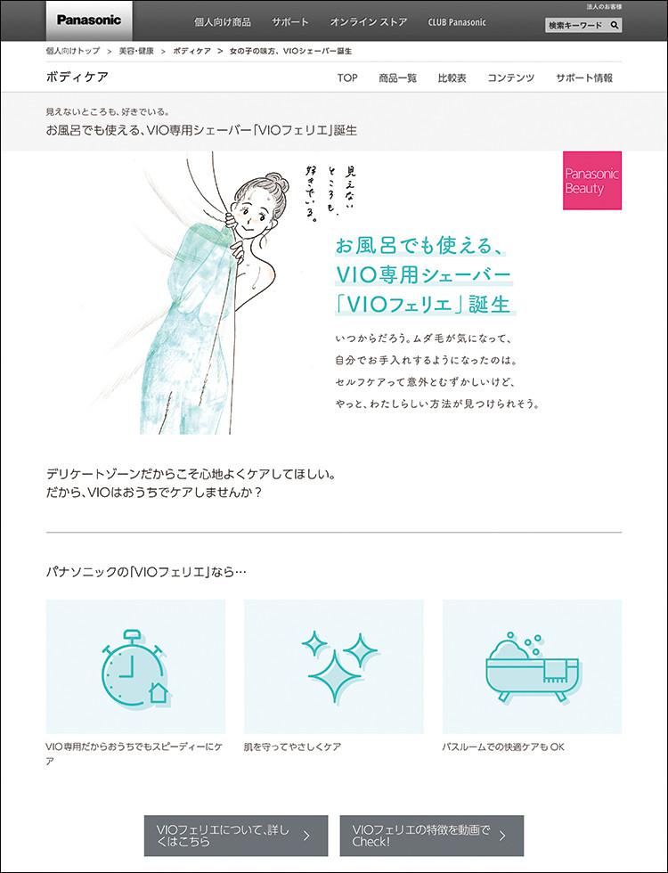 《VIOフェリエ meets 田中みな実》新ボディケア習慣、始まります。ヘルシーLOVEボディの作り方