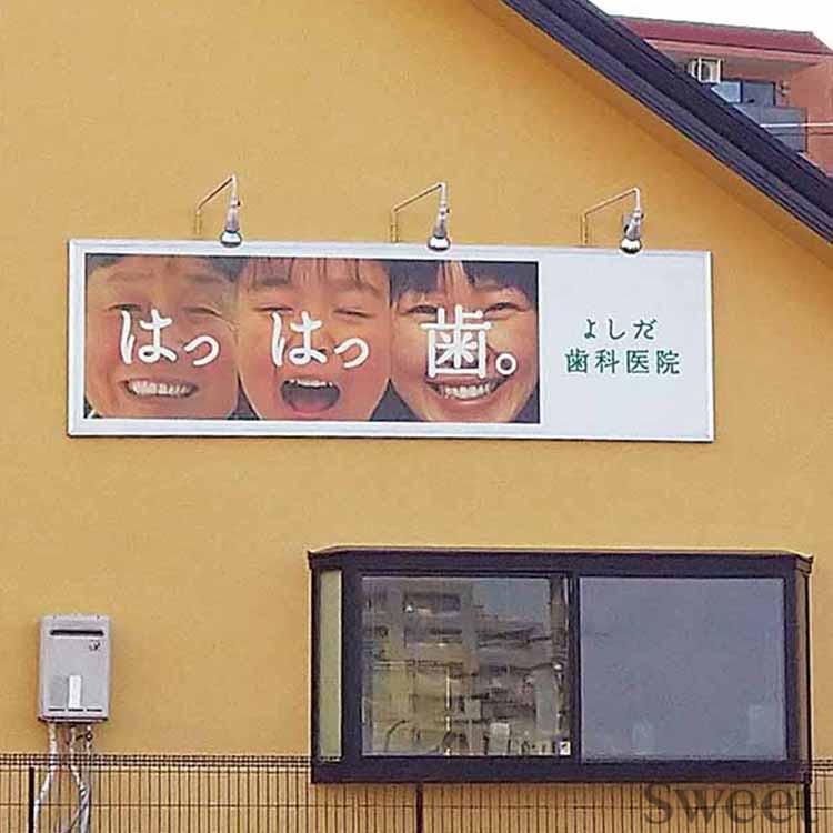 <笑える画像>意味がわかるとオモシロ看板! 不要不急の笑いをお届けします