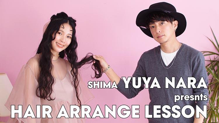 【簡単ヘアアレンジ動画/ロング】ヘアアイロンで作る波ウェーブ&ねじるだけ|sweet×SHIMA 奈良裕也先生