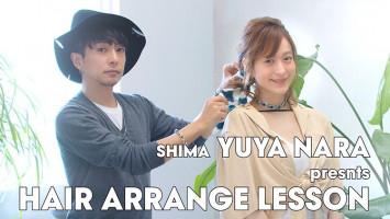 【ヘアアレンジ動画】くるりんぱ×シュシュで作る愛されスタイル|sweet×SHIMA 奈良裕也先生