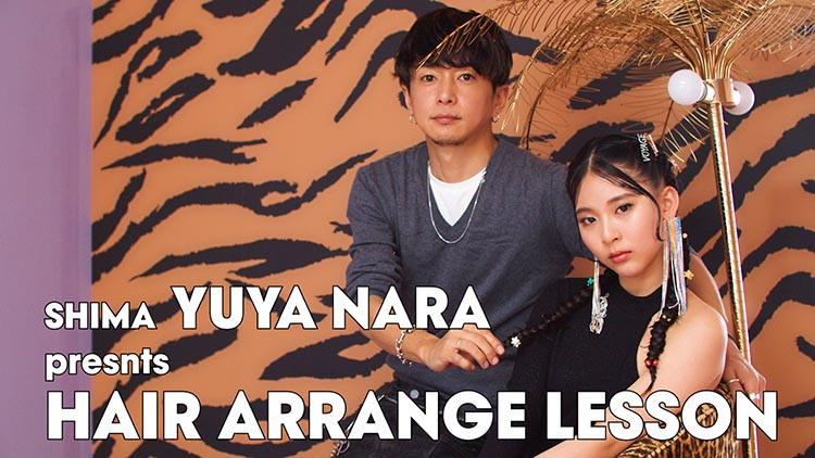 【動画】ロングさん向け 編み込みを使ったヘアアレンジ|sweet×SHIMA 奈良裕也先生