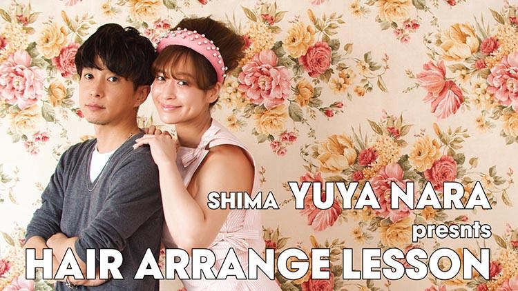 【動画】ミディアムさん向け ドレスに似合うセルフヘアアレンジ|sweet×SHIMA 奈良裕也先生