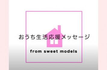 【限定動画】スウィートモデルズのおうち生活応援メッセージ