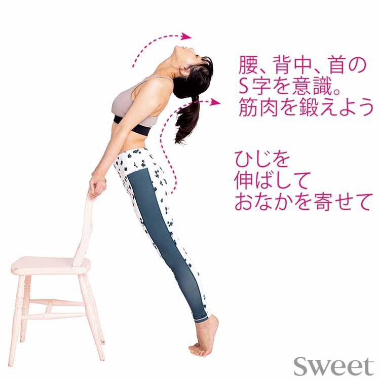 美容整体のプロ発案<筋肉美トレ>で理想のS字ラインボディに!【おうちで簡単】