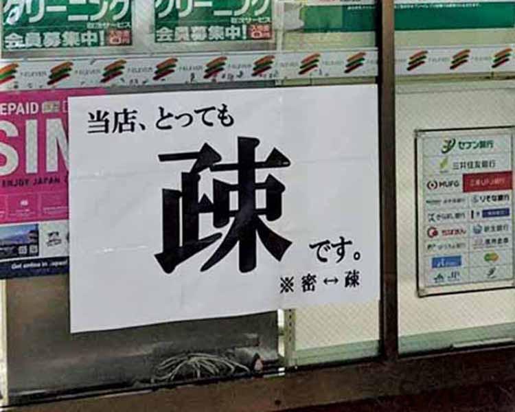 """[おもしろ画像] """"密です""""の反対は? コロナ禍を生き抜くお店たち"""