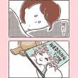 漫画コラム*6度目の年に♡寝起きのほっこりプロポーズ