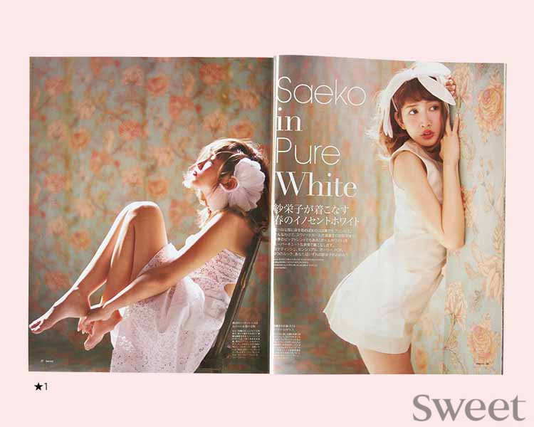 紗栄子がお気に入りの撮影をプレイバック♡ 【Part 1】初カバーのマル秘エピソードを語る!
