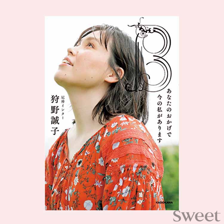 尼神インター・誠子の初エッセー本『B』|人の目が気になる女子は必読!