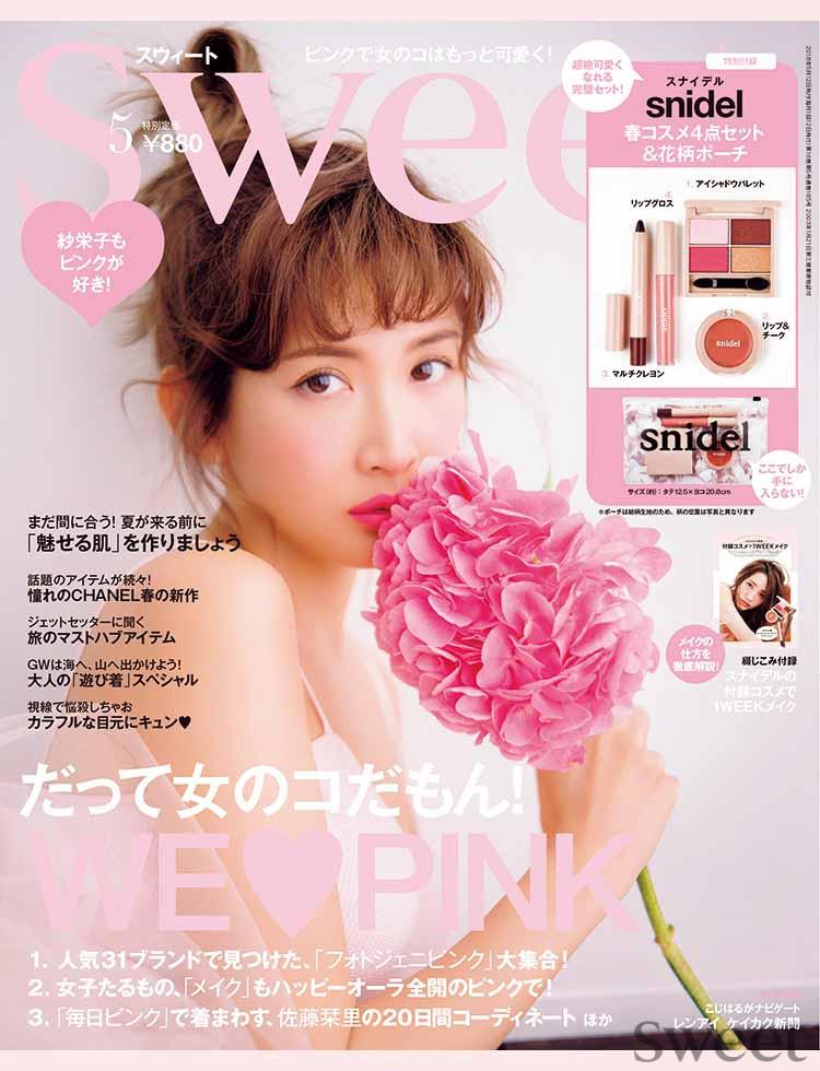 紗栄子がお気に入りの撮影をプレイバック♡ 【Part3】大好きなピンク、海外ロケの秘話!