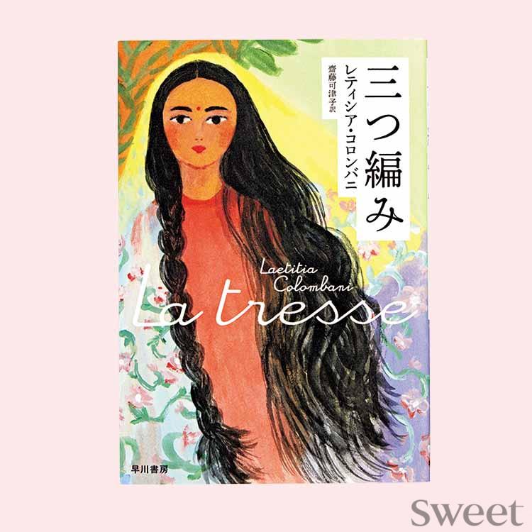 [sweet推薦図書14冊]共感必至!生き様に背中を押される女性作家の作品