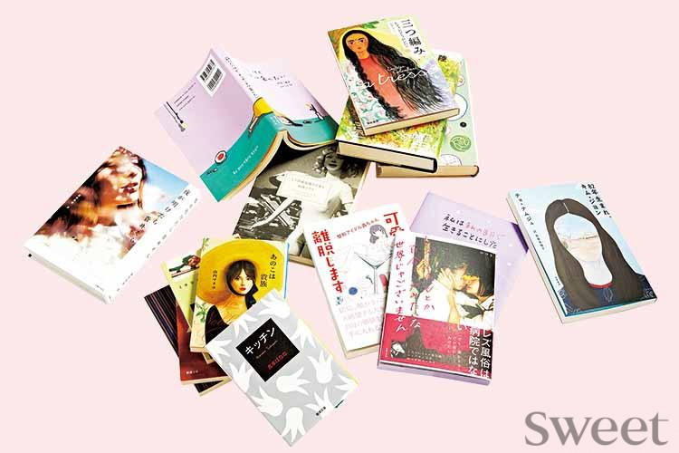 [sweet推薦図書14冊]共感必至! 生き様に背中を押される女性作家の作品