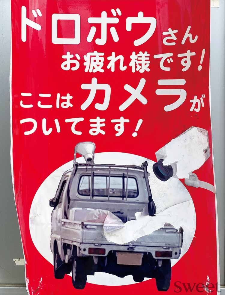 【VOW/街のおもしろ画像】爆笑必至! 滋賀県の飛び出し坊やがまさかの○○ ほか