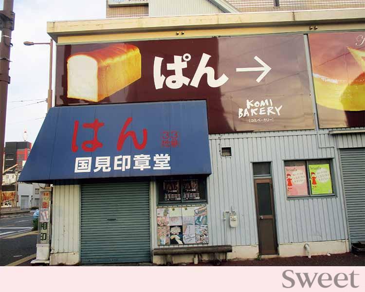 【VOW/笑える街の珍ネタ】オス進め……!? 食べ物にまつわる爆笑看板まとめ