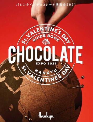 約3,000種類のチョコが集結♡ 阪急うめだ本店「バレンタインチョコレート博覧会 2021」開催!