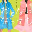 大人の胸キュンストーリー アラサー恋愛コミック3選