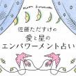 [10月後半の運勢 ♡ 12星座占い] 佐藤ただすけの愛と星のエンパワーメント占い