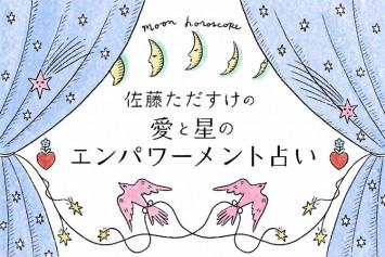 [9月後半の運勢 ♡ 12星座占い] 佐藤ただすけの愛と星のエンパワーメント占い