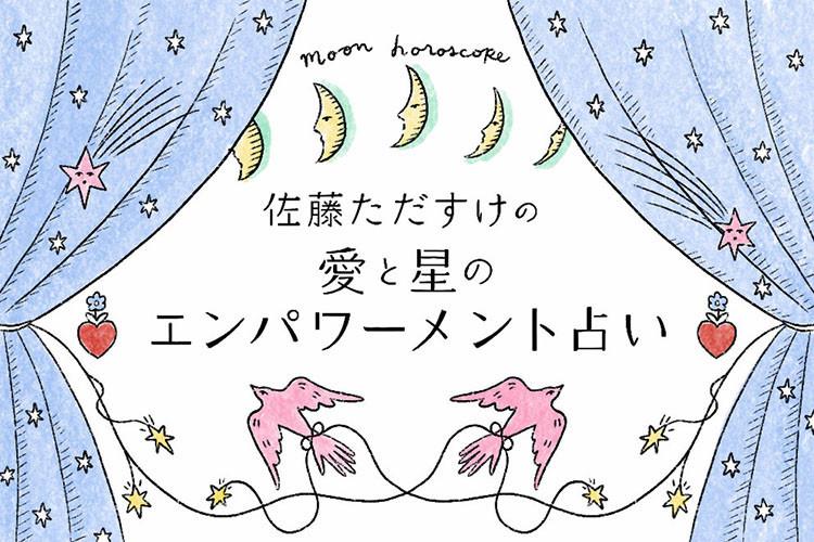 [8月後半の運勢 ♡ 12星座占い] 佐藤ただすけの愛と星のエンパワーメント占い
