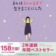 韓国エッセイ本がおすすめ!心が疲れたときに読みたい3冊